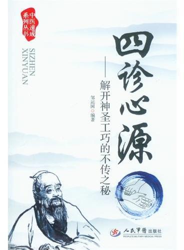 四诊心源.解开神圣工巧的不传之秘.中医速成系列丛书