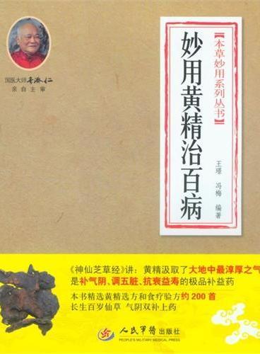 妙用黄精治百病.本草妙用系列丛书