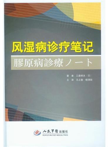 风湿病诊疗笔记.膠原病诊疗ノ一ト(第二版)