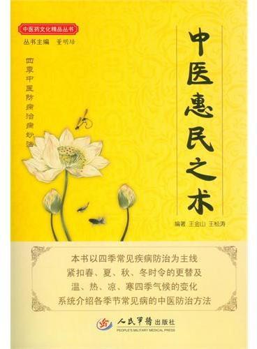 中医惠民之术.中医药文化精品丛书
