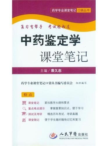 中药鉴定学课堂笔记.药学专业课堂笔记口袋丛书