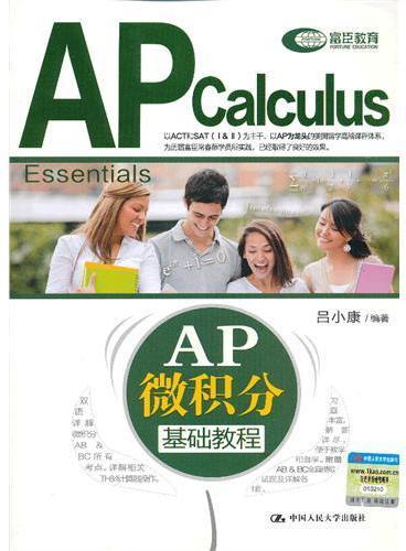 AP微积分基础教程