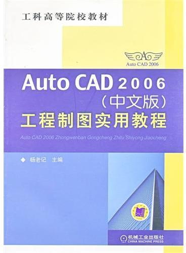 Auto CAD2006(中文版)工程制图实用教程