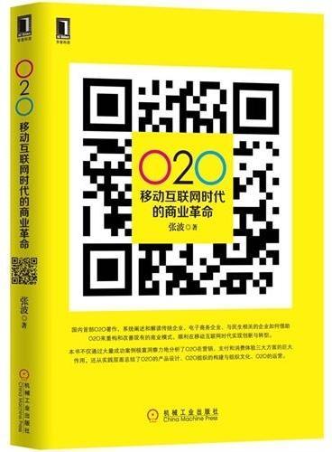 O2O:移动互联网时代的商业革命(国内首部O2O著作,系统解读传统企业和互联网企业如何借助O2O重构和改善现有商业模式,全面总结O2O产品设计与运营)