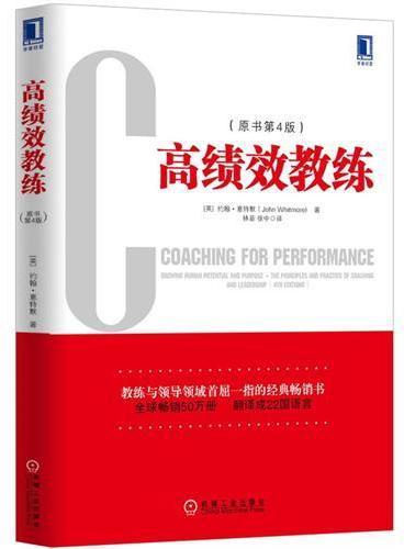 高绩效教练(原书第4版)(教练与领导领域首屈一指的经典畅销书,全球畅销50万册,翻译成22国语言。有效开发人的潜能与意义,教练与领导的原理及实务)