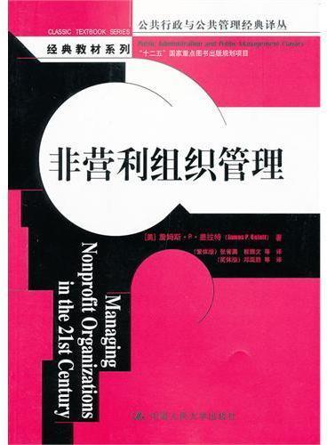 """非营利组织管理(公共行政与公共管理经典译丛·经典教材系列;""""十二五""""国家重点图书出版规划项目)"""