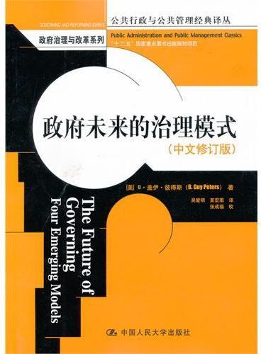 """政府未来的治理模式(中文修订版)(公共行政与公共管理经典译丛·政府治理与改革系列;""""十二五""""国家重点图书出版规划项目)"""