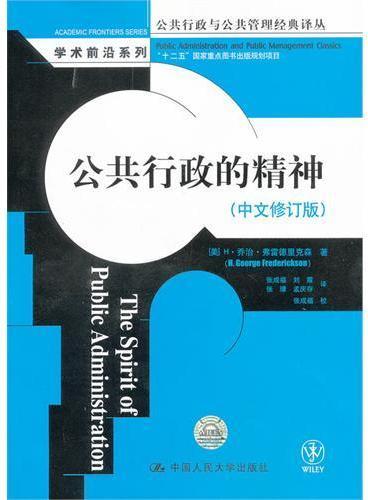 """公共行政的精神(中文修订版)(公共行政与公共管理经典译丛·学术前沿系列;""""十二五""""国家重点图书出版规划项目)"""