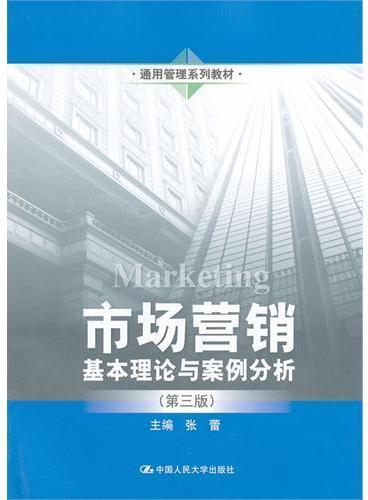 市场营销——基本理论与案例分析(第三版)(通用管理系列教材)