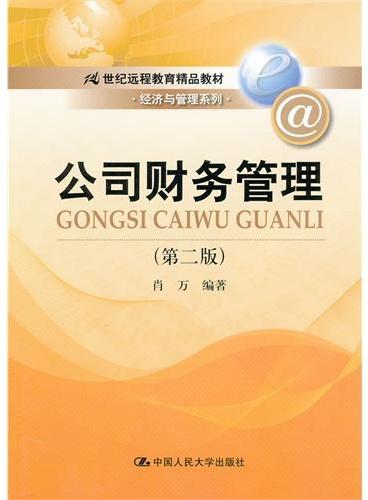 公司财务管理(第二版)(21世纪远程教育精品教材·经济与管理系列)