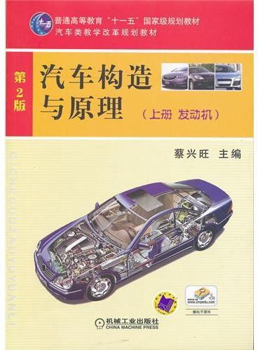 汽车构造与原理 (上册 发动机)第2版