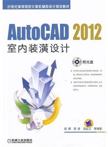 AutoCAD 2012室内装潢设计