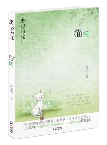 风铃树丛书:猫树