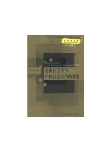 """美国社会学与中国社会经济的发展(社会学文库;""""十二五""""国家重点图书出版规划项目)"""
