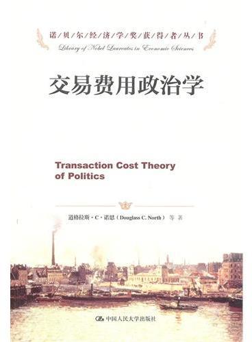 交易费用政治学(诺贝尔经济学奖获得者丛书)