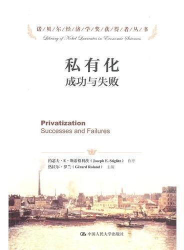 私有化:成功与失败(诺贝尔经济学奖获得者丛书)