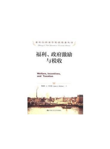 福利、政府激励与税收(诺贝尔经济学奖获得者丛书)