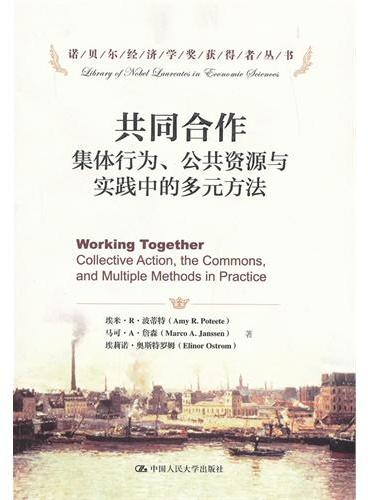 共同合作——集体行为、公共资源与实践中的多元方法(诺贝尔经济学奖获得者丛书)