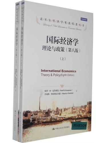 国际经济学:理论与政策(第八版)(诺贝尔经济学奖获得者丛书)上下册