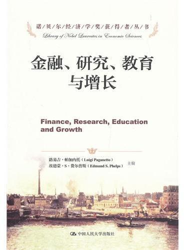 金融、研究、教育与增长(诺贝尔经济学奖获得者丛书)