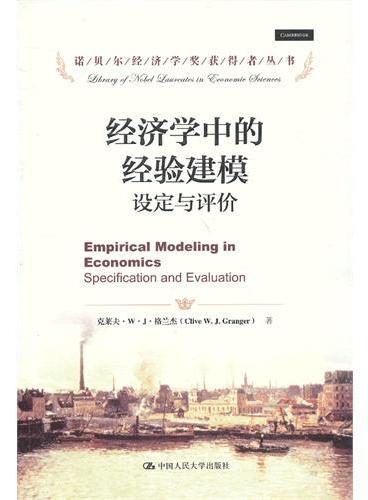 经济学中的经验建模——设定与评价(诺贝尔经济学奖获得者丛书)