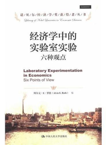 经济学中的实验室实验——六种观点(诺贝尔经济学奖获得者丛书)