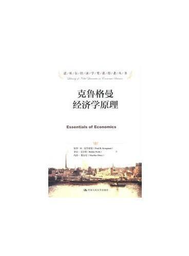 克鲁格曼经济学原理(诺贝尔经济学奖获得者丛书)