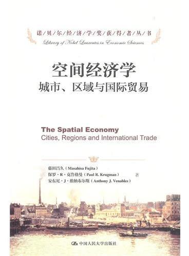 空间经济学——城市、区域与国际贸易(诺贝尔经济学奖获得者丛书)