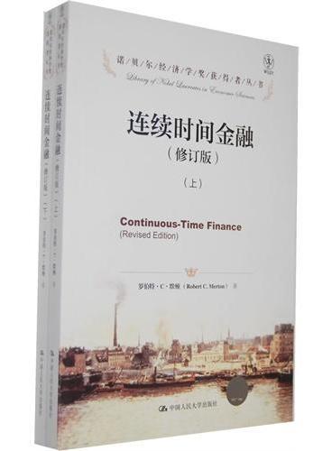 连续时间金融(修订版)(诺贝尔经济学奖获得者丛书)(上下册)