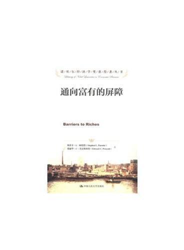 通向富有的屏障(诺贝尔经济学奖获得者丛书)