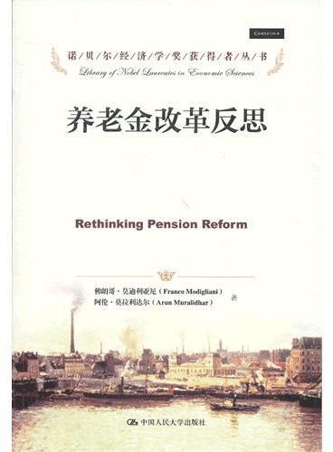养老金改革反思(诺贝尔经济学奖获得者丛书)