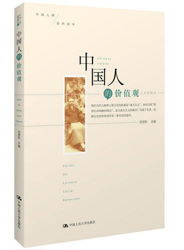 中国人的价值观——人文学观点