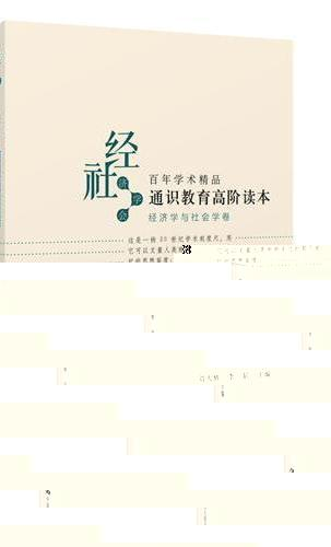 通识教育高阶读本——百年学术精品·经济学与社会学卷
