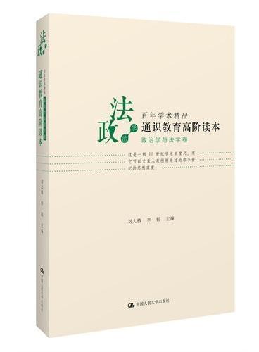 通识教育高阶读本——百年学术精品·政治学与法学卷