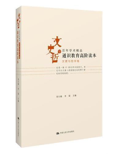 通识教育高阶读本——百年学术精品·文史与哲学卷