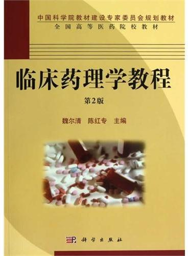 临床药理学教程.临床药理学教程学习指导手册(第2版)