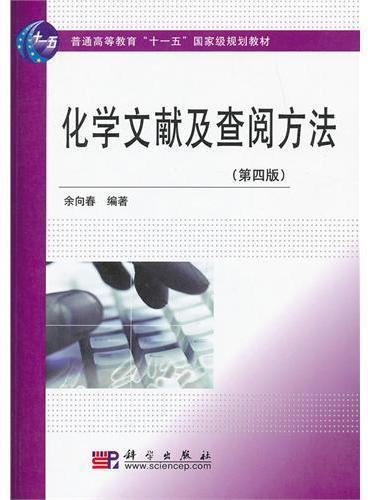 化学文献及查阅方法(第四版)