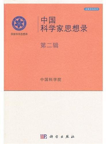 中国科学家思想录(第二辑)