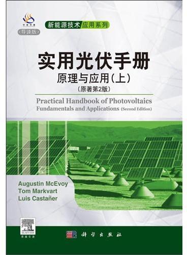 实用光伏手册:原理与应用(原著第2版)(上)