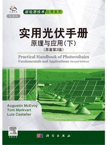 实用光伏手册:原理与应用(原著第2版)(下)