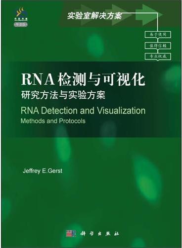 RNA检测与可视化:研究方法与实验方案(导读版)