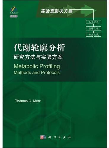 代谢轮廓分析:研究方法与实验方案(导读版)