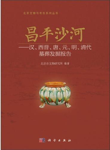 昌平沙河——汉、西晋、唐、元、明、清代墓葬发掘报告