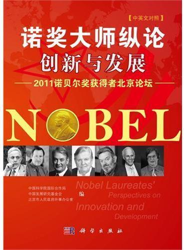 诺奖大师纵论创新与发展:2011诺贝尔奖获得者北京论坛