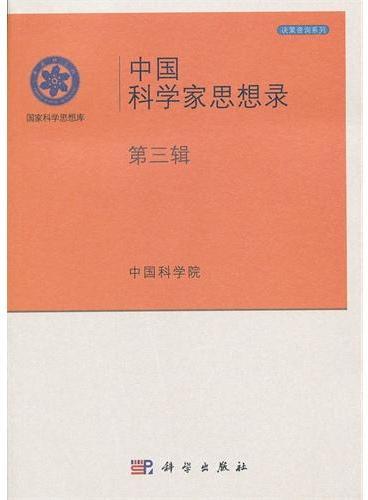 中国科学家思想录(第三辑)