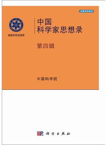 中国科学家思想录(第四辑)