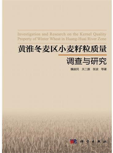黄淮冬麦区小麦籽粒质量调查与研究
