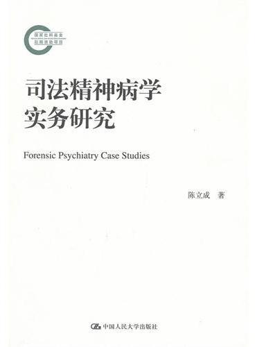 司法精神病学实务研究(国家社科基金后期资助项目)