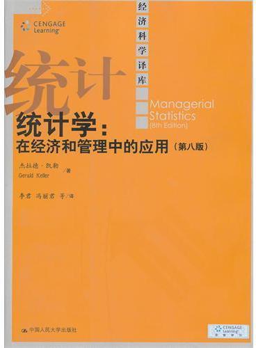 统计学:在经济和管理中的应用(第八版)(经济科学译库)