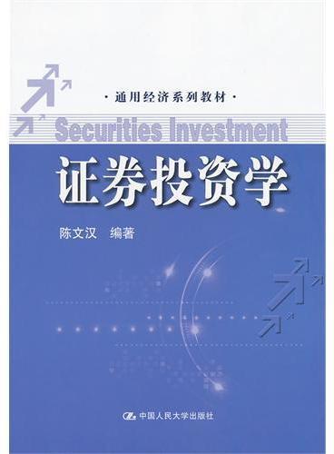 证券投资学(通用经济系列教材)